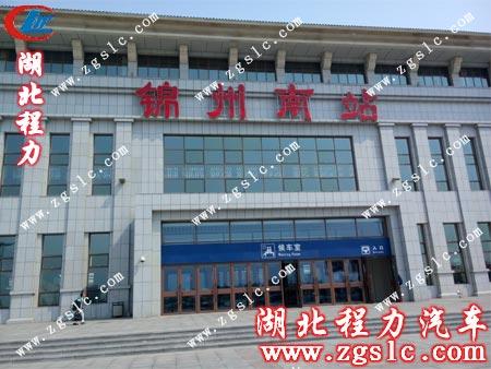 徐师傅来到距葫芦岛35公里的锦州车站